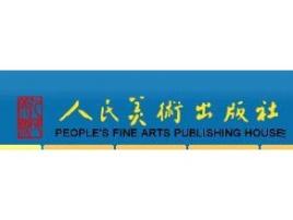 人民美术出版社图片