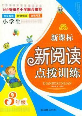 小学生新课标新阅读点拨训练