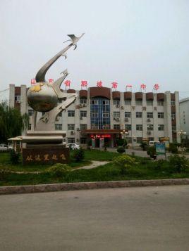 山东省郓城第一中学图片