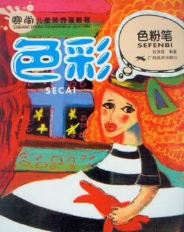 根据长期从事儿童色彩装饰画的教学经验图片