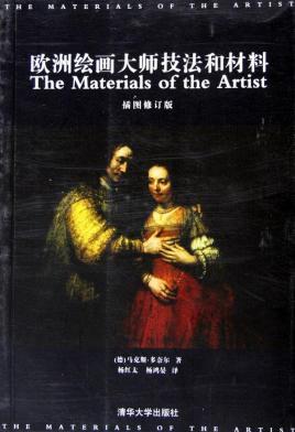 欧洲绘画大师技法和材料(插图修订版)图册