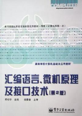汇编语言、微机原理及接口技术 编辑