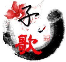 目录 1简介编辑 子歌古风剧社成立于2011年1月6日,是一图片