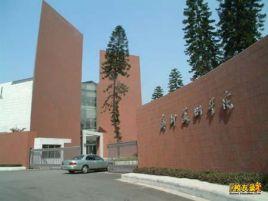 1958年成立广州美术学院工艺美术系图片