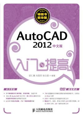 autocad 2012中文版入门与提高(1dvd)(双色印刷)图片