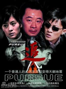 追(2007年黄海波主演电视剧)电视剧信号在线观看图片