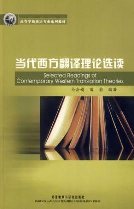 当代西方翻译理论选读图片