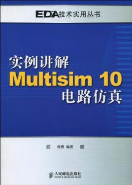 multisim10.0_实例讲解multisim 10电路仿真