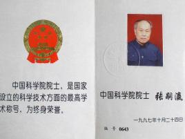 中国科学院院士 编辑 中科院院士一般指中国科学院 ... : 1年数学 : 数学