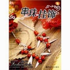 橙色珠链 心有灵犀 三条链 许愿瓶 往日情怀 诗情画意 红穗链 五角星图片