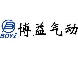 博益(天津)气动技术研究所有限公司图片