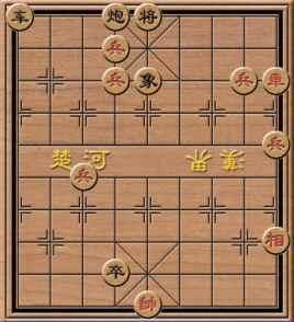 中国象棋经典残局《适情雅趣》图片