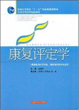 全国高等医学院校教材·康复评定学