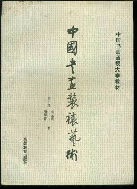 中国书画装裱艺术图片