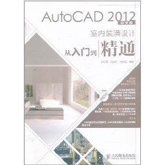 autocad 2012中文版室内装潢设计从入门到精通图片