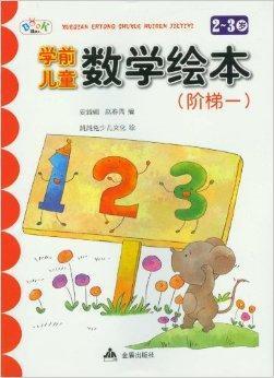 9787508278414, 7508278410 目录 1内容简介编辑 《学前儿童数学绘本图片