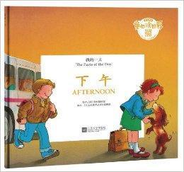 童心读世界·我的一天:下午图片