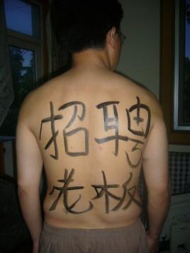 清拼音设计纹身图案分享展示图片