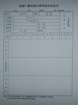 登记表自我鉴定 毕业登记表自我鉴定 毕业生登记表自我鉴定