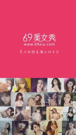 69美女直播_69美女直播