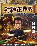 中国铁匠在异界txt