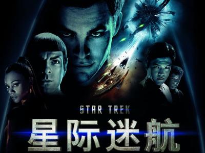 星际迷航3:超越星辰_表情大全图片