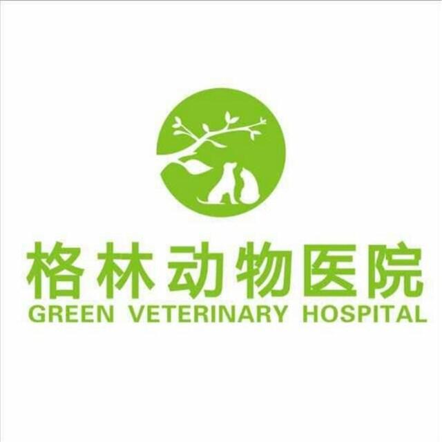 格林动物医院