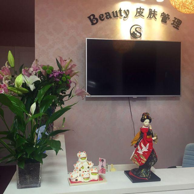 S Beauty皮肤管理中心