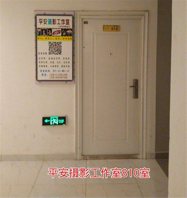 平安摄影工作室(黄平路店)