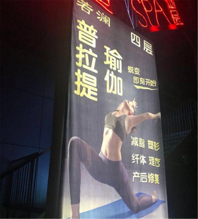 若澜瑜伽普拉提会馆