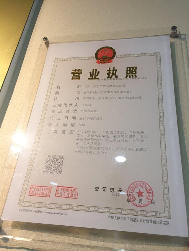 信阳市旭日广告传媒有限公司(南京路店)