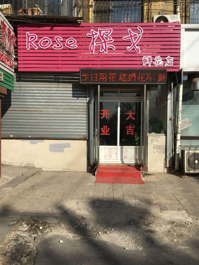 Rose探戈鲜花店