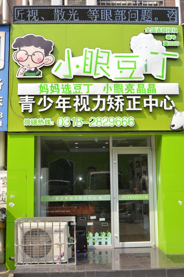小眼豆丁青少年视力矫正中心(实验小学店)