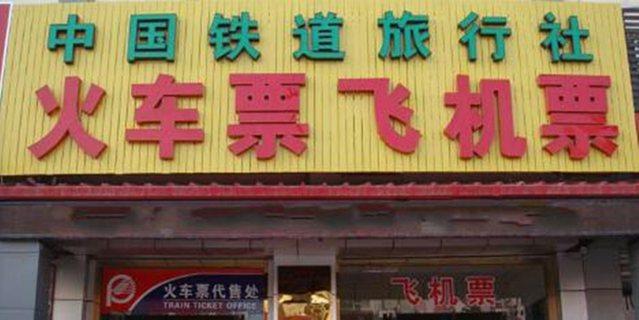 中国铁道旅行社北京分社