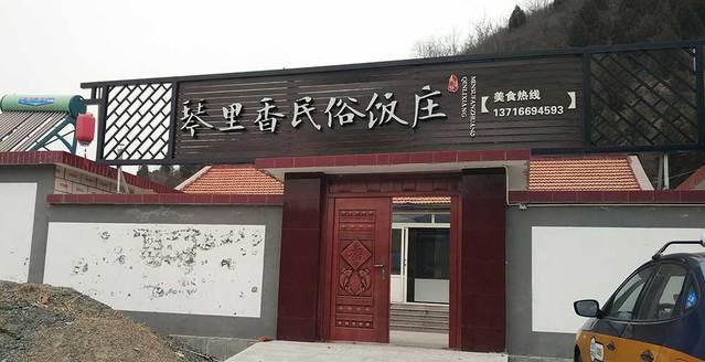 琴里香民俗饭庄