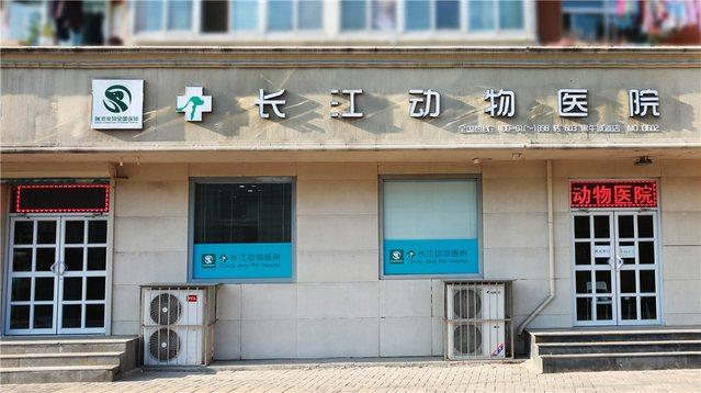 长江动物医院(南开向阳路店)