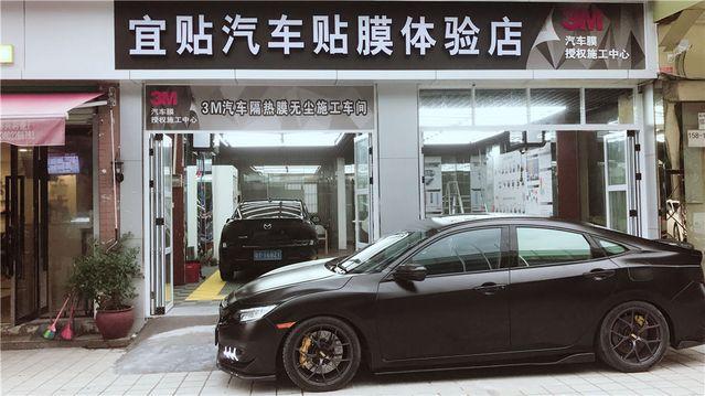 宜贴汽车贴膜3M官方授权(体验店)