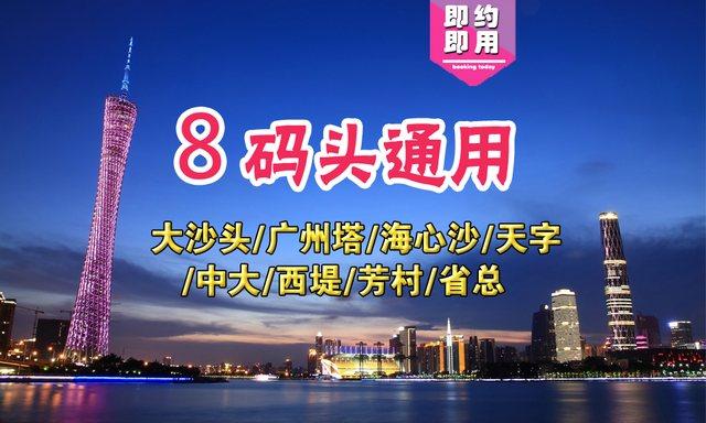 珠江夜游(中大码头店)