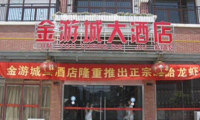 金游城大酒店