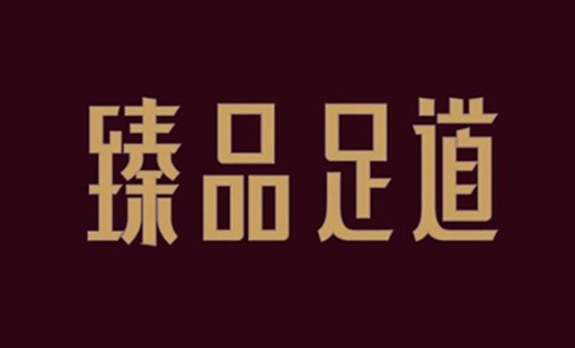 臻品足道(江腾广场店)