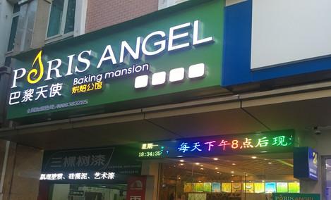 巴黎天使(晋江店)