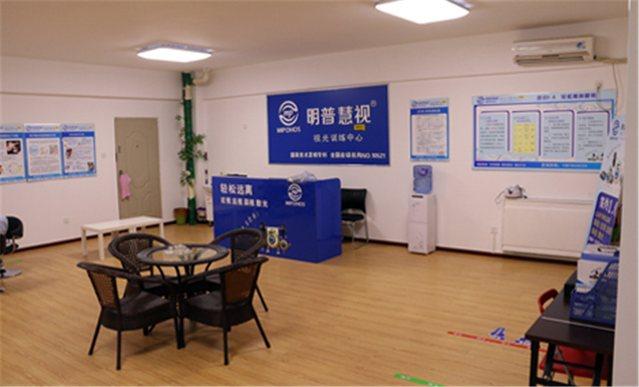 明普慧视视光训练中心(海淀店)