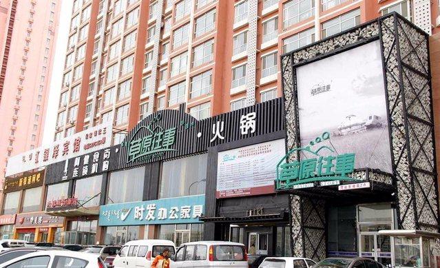 草原往事(淄博店)