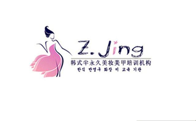 Zjing韩式半永久定妆馆(元一时代广场店)
