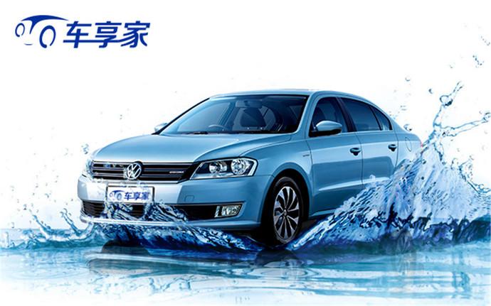 车享家汽车养护中心(合肥华阳路店)