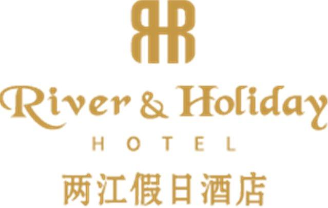 两江假日酒店