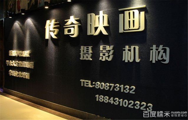 传奇映画摄影机构