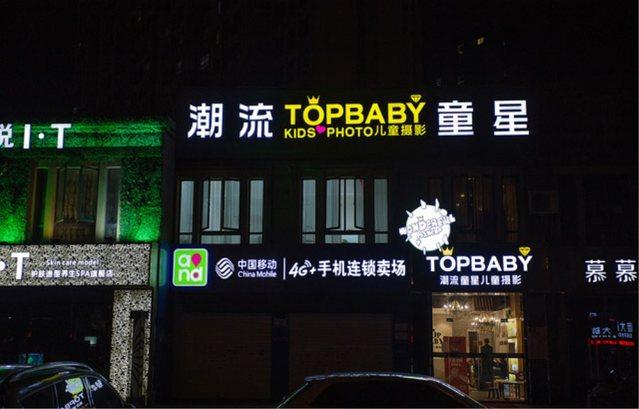 TOPBABY潮流童星儿童摄影(桥北店)