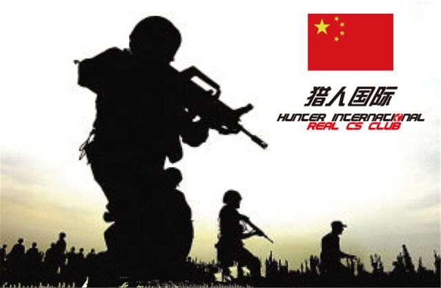 猎人国际真人CS(海淀上庄店)