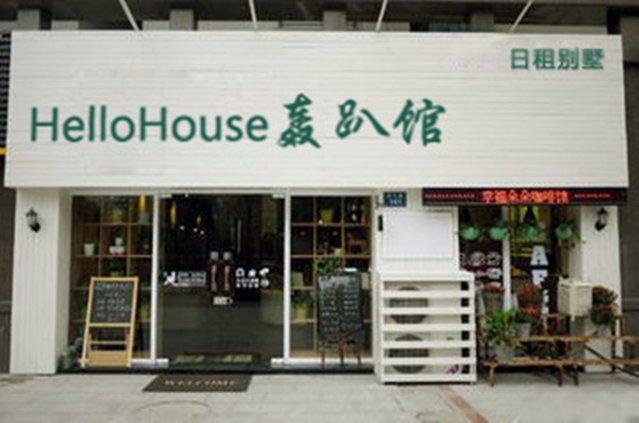 HelloHouse轰趴馆日租别墅